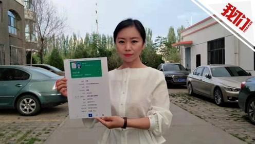 内蒙古女子身份证号遭冒用续:假学历已注销 公示期后将恢复学籍