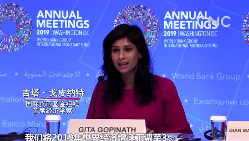 AI合成主播|IMF下调今年世界经济增长预期