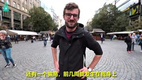 欧洲老哥揭露布拉格最常见的骗钱把戏,专门针对游客下手