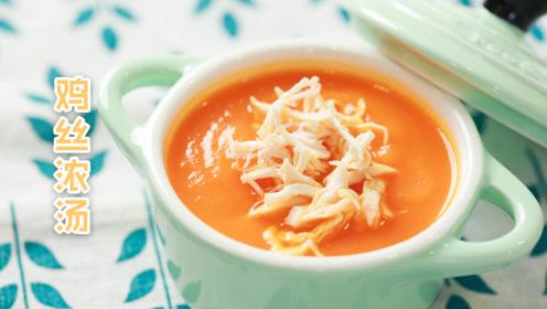 这道浓汤秋冬季节必须要吃,香浓美味好消化,搭配任何肉泥都可以!