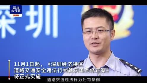 变道打灯不足3秒将罚款300元,深圳交通新规下月初正式实施