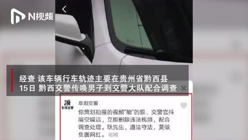安徽一男子为吸引眼球变造小车号牌,交警网络喊话:请配合调查