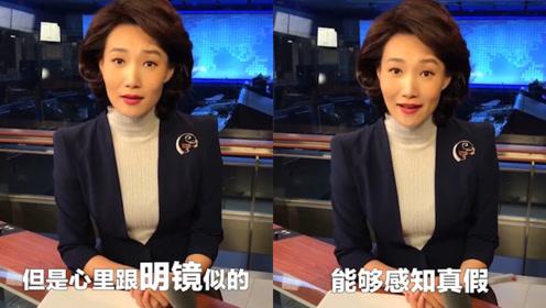 国际盲人节用心辨真假 央视主播:事故要知道真相 文物要看真品