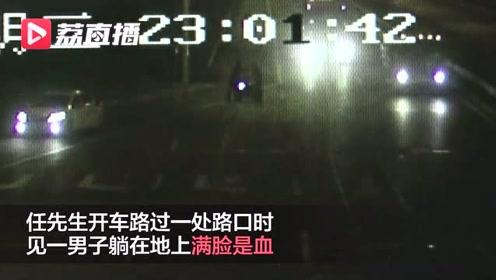 男子酒后骑车摔伤 热心司机将他扶起反遭诬陷