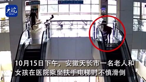 安徽天长市一老人与孩子乘坐电梯滑倒 特警紧急救人