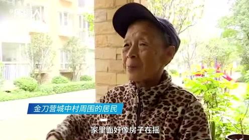 """城中村疑似野蛮拆迁,居民吐槽像""""地震"""""""