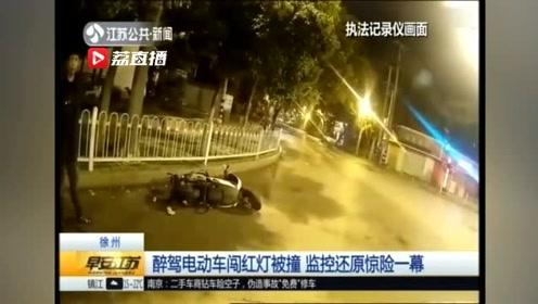 醉驾电动车闯红灯被撞 监控还原惊险一幕