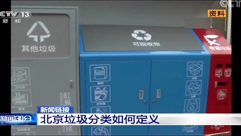 垃圾分类轮到北京啦!一分钟教您如何扔垃圾