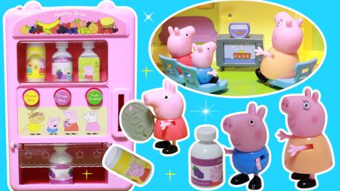 猪妈妈带着小猪佩奇和乔治去饮料贩卖机买饮料的玩具故事!