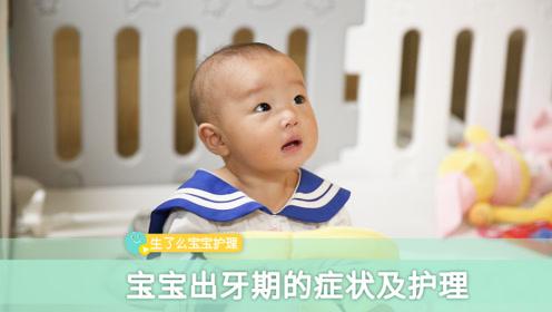 """宝宝出牙期常见的4大症状,家长需""""对症下药""""进行护理!"""