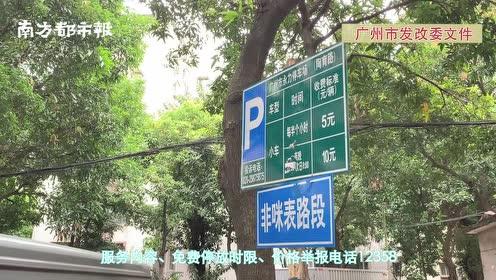 """广州内街内巷停车位""""添堵"""",停车位权属不清,是谁在管理收费?"""