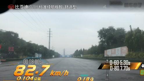 比亚迪e2加速刹车视频