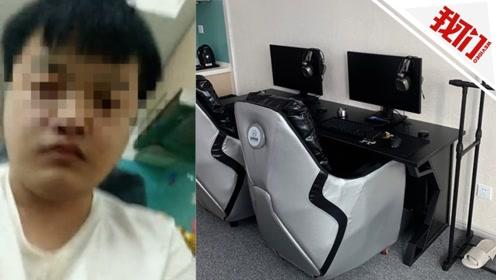 江西19岁男孩坠亡电竞酒店:事发前曾找家人要钱 家人怀疑是诈骗