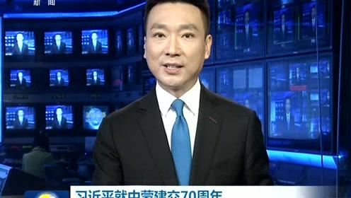 习近平就中蒙建交70周年同蒙古国总统互致贺电