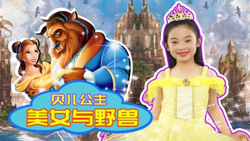 迪士尼贝儿公主变身秀!一起体验奇妙的童话世界吧!