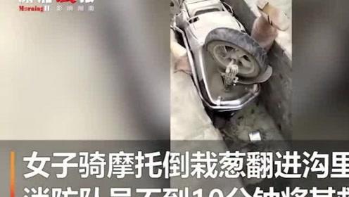 女子骑摩托倒栽葱翻进沟里,消防:事故原因只有她自己知道