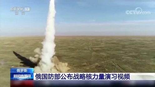 精准命中目标!俄国防部公布战略核力量演习视频