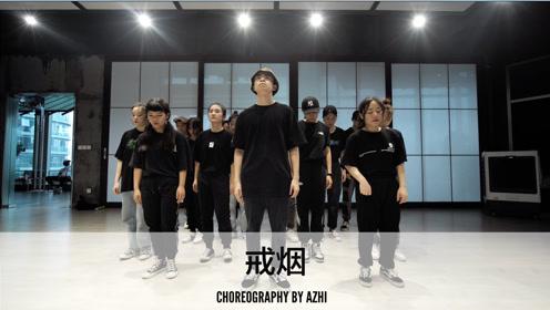 舞邦 Azhi 课堂视频 戒烟