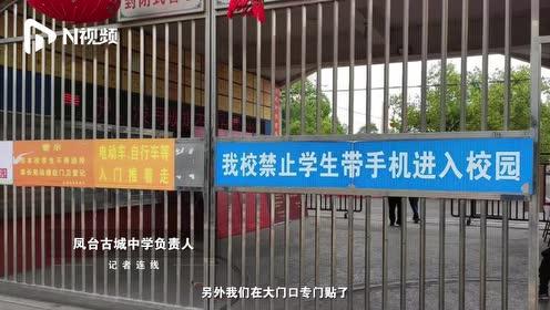 安徽淮南一中学砸学生手机,校方:承认过激,但温柔政策没用
