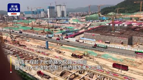 深莞交通要道公常路改造中,预计明年完工,下穿中大深圳校区