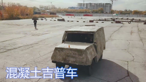 7.5吨混凝土灌在吉普车外侧,制作移动堡垒,了解下!
