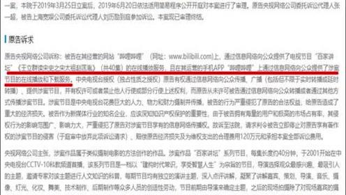 央视起诉哔哩哔哩,只因用户上传《百家讲坛》,并赔偿千万
