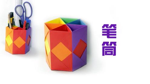 创意折纸DIY教程,教你如何制作一个漂亮的笔筒