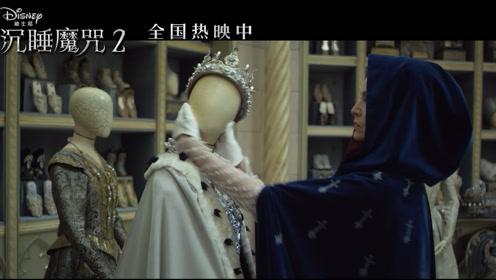 《沉睡魔咒2》当王国迎来两位胜欲爆棚的王后,大战一触即发