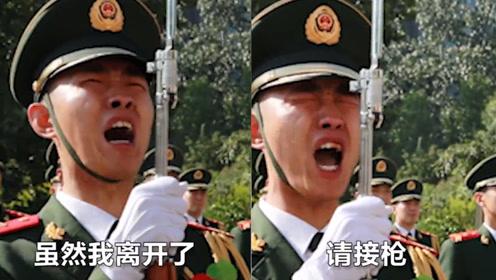看哭!退伍武警交接礼宾枪哭成泪人,撕心裂肺大喊:请接枪