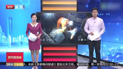 工人施工手臂被卡 鹤壁消防成功营救