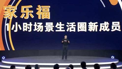 苏宁改造家乐福:加入1小时场景生活圈,预计四季度盈利