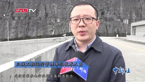 三峡工程综合效益显著大国重器彰显中国实力