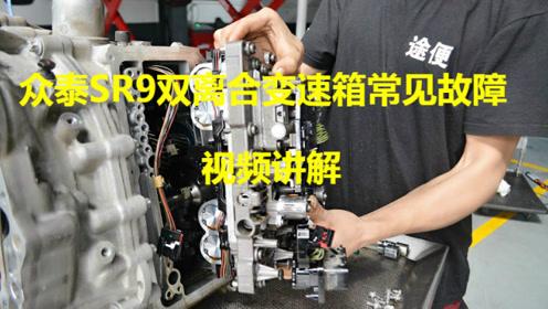 必收藏,众泰SR9双离合变速箱常见故障,维修案例分享