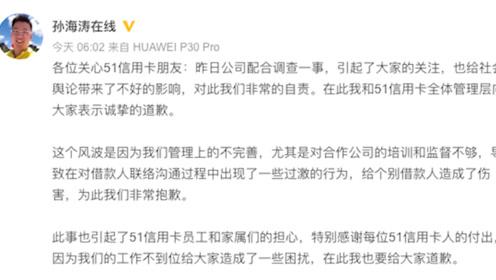 51信用卡被警方调查 创始人孙海涛致歉:我们行为过激非常自责