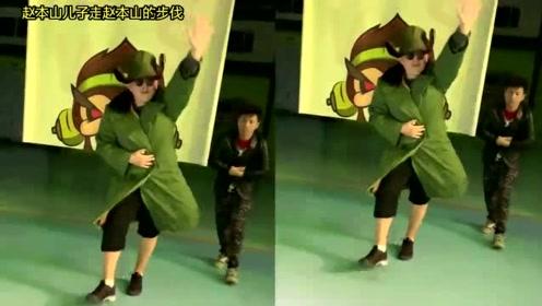 """神同步!赵本山儿子模仿亲爹走出""""本山的步伐"""""""