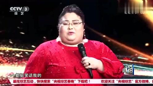 35岁傲娇胖姐登台,婚后竟直接飙升300斤,献唱一曲太好听了!