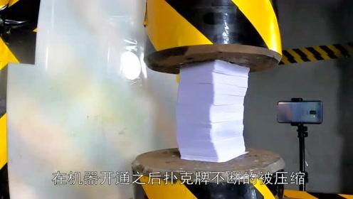 200吨液压机挑战一千张扑克,压下去会怎么样?画面太感人!