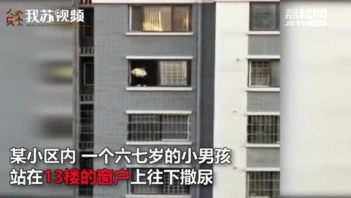 """""""熊孩子""""站13楼窗台向外撒尿 拍摄者也吓出一身冷汗"""