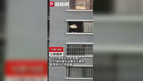 小男孩站13楼窗台向外撒尿 父母从业主群里刷到吓出一身冷汗