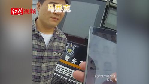 男子冒用他人驾驶证虚报年龄 民警:你长的像30的吗?