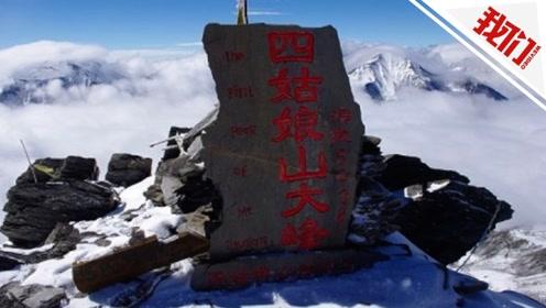 登山爱好者谈四姑娘山高山攀登:雪被踩成冰后最易发生滑坠