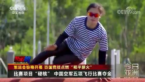 """军运会惊艳开幕 百国竞技点燃""""和平薪火"""""""