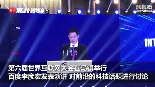 """李彦宏:人工智能不是毁灭人类,而是让人类实现""""永生"""""""