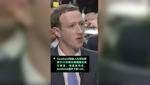 深陷反垄断危机,47州检察长对脸书发起联合调查