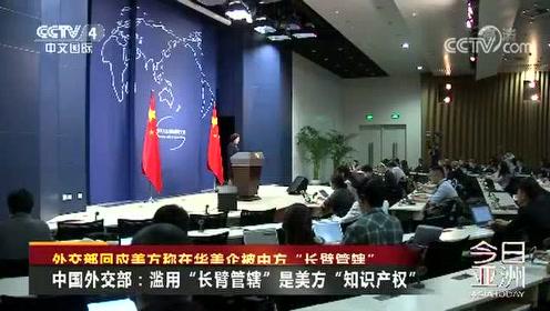 """外交部回应美方称在华美企被中方""""长臂管辖"""""""