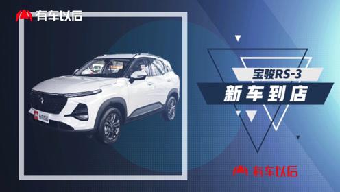 【新车到店】小型SUV搅局者,即将上市,宝骏RS-3到店实拍