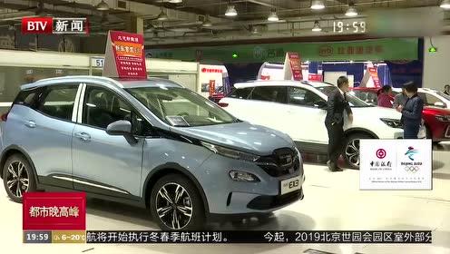 培育消费需求 2019北京新能源汽车 促销节开幕