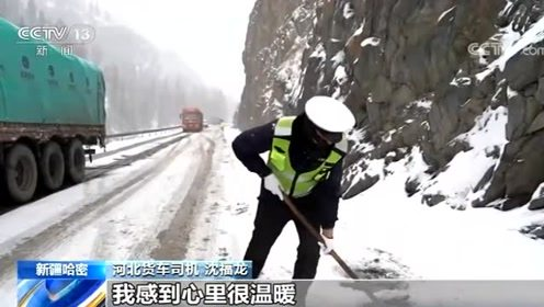 新疆哈密暴雪天气致托木尔提山区百余辆车辆滞留,交警冒雪帮忙!
