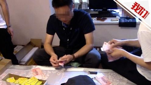 """实拍:诈骗窝点床上堆满作案工具 民警数钱数卡数到手""""抽筋"""""""