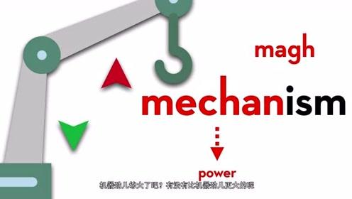 贱贱有词,今日英语单词mechanism,是不是有点难呢?